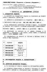 ДЕПОЗИТНИ  СЕЙФОВЕ - Модули  , касети