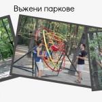 Изграждане на въжени паркове
