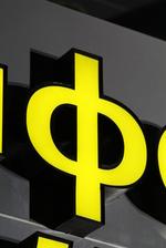 Изработване на рекламни светещи обемни букви