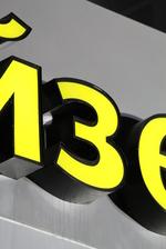 Фирма за изработка на рекламни обемни букви по поръчка