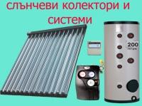 Соларна сплит система - 200 литра