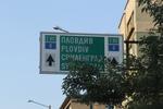 проектиране и производство на пътни знаци за населени места