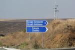 производство и монтаж на пътни знаци за населени места