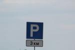 изработка и монтаж на пътни знаци със специални предписания
